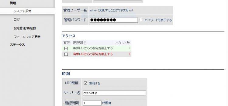 バッファロー製WifiルーターのNTP不具合対応