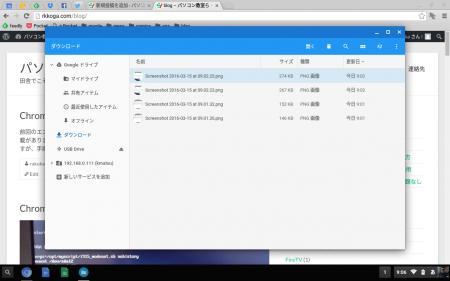Screenshot 2016-03-15 at 09.06.34
