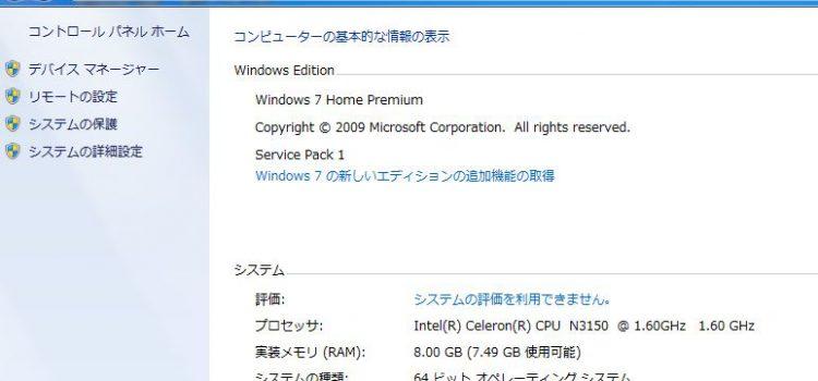 Windows7のクリーンインストール覚書