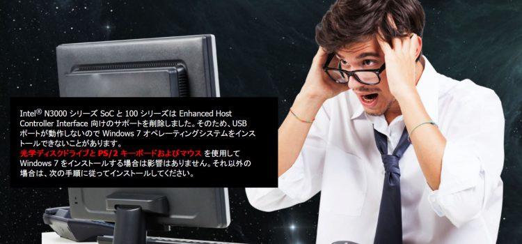 ASROCK N3150M のWindows7インストール