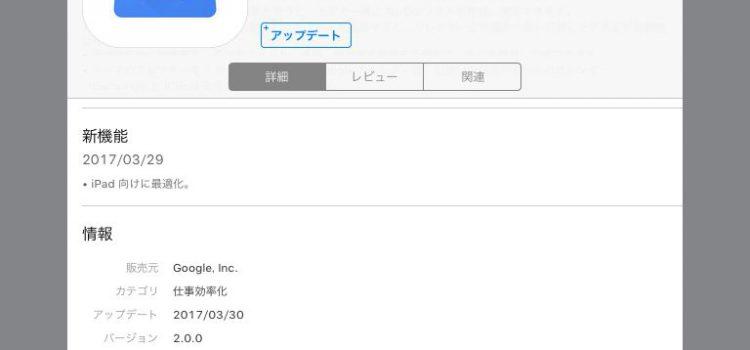 iPad用googleカレンダーがようやく登場