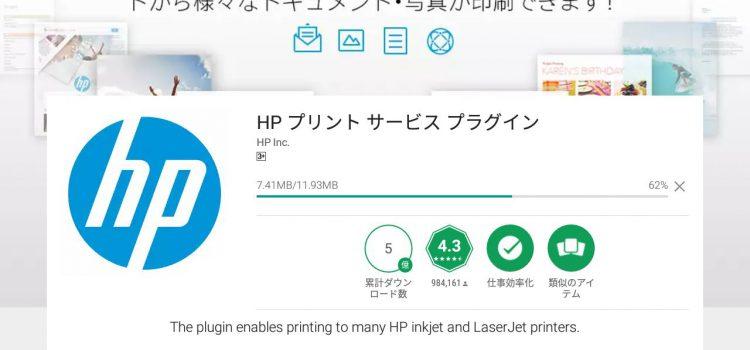 Android-x86での文書作成&印刷
