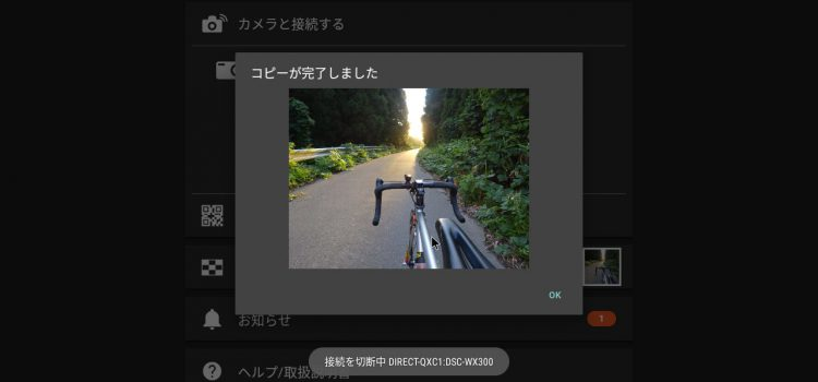 SONYコンデジからAndroid-x86への画像転送