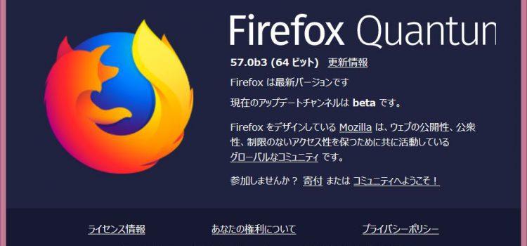 Firefox Quantum Beta リリース