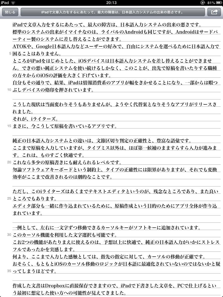 写真 2013-05-13 20 13 33