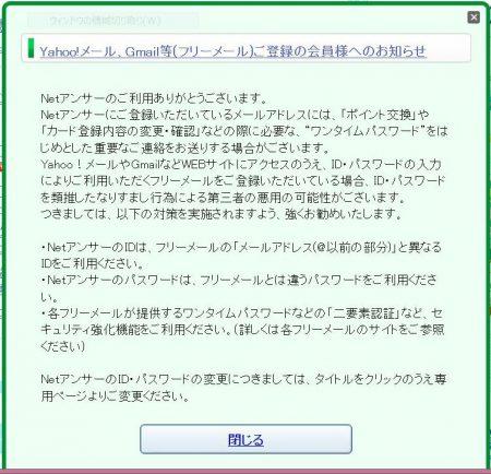 freemail_caution2