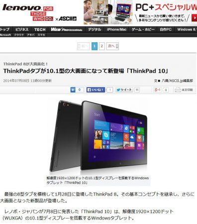 Thinkpad10news