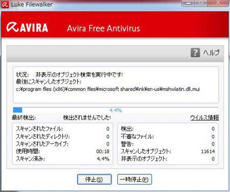 avira_install14