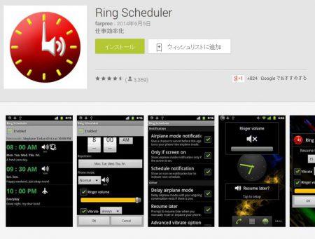 ringscheduler