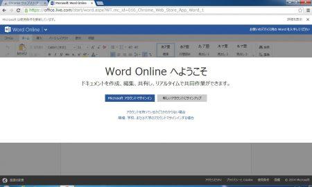 wordonline03