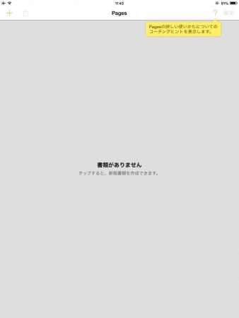 20140921_024359000_iOS