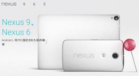 nexus9_6