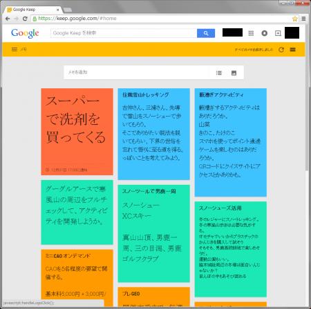 googlekeep01