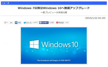 windows10_ha_mushou