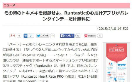 runtastic_hr1
