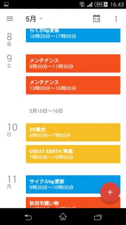 2015-05-14 07.43.07