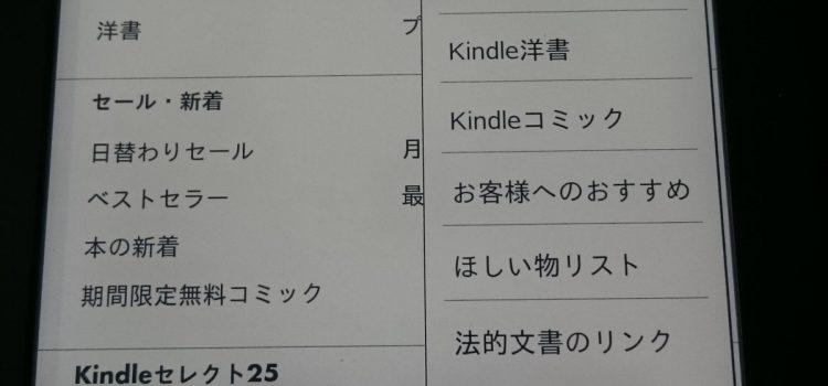Kindleオーナー ライブラリー対象本の探し方