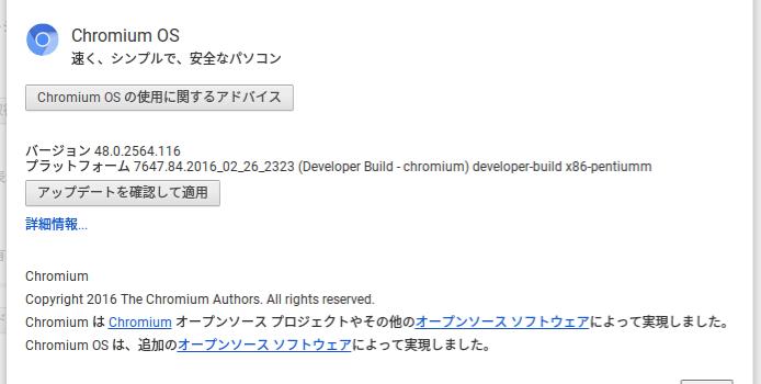 Chromium OS のセキュリティ