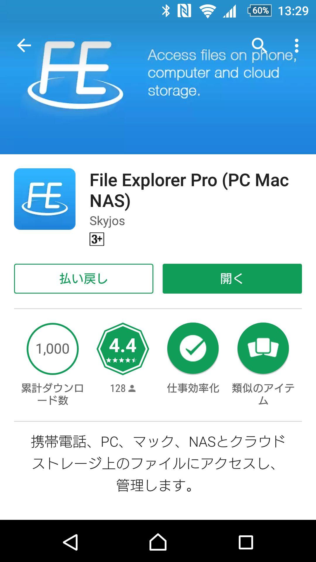 スマホからのPC/NASアクセスはFileExplorer | パソコン教室「ら