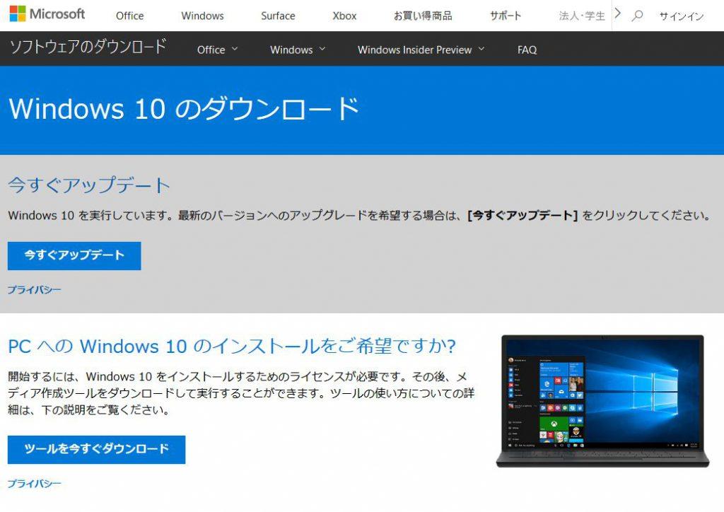 Windows 10 Fall Creators Updateに   -
