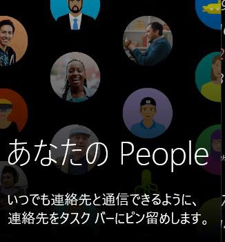 Windows10 Fall Creators Update の Peopleを試す
