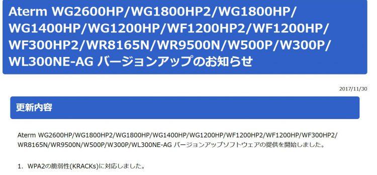 NEC AtermシリーズがKRACKs対応ファームをリリース