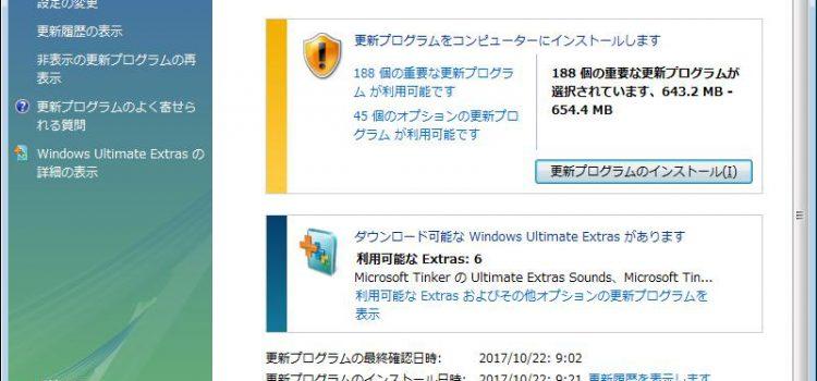VISTAのWindowsUpdateに必要な時間