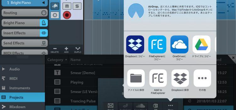iPadのCUBASIS2と、PCのCUBASE AIのファイル転送
