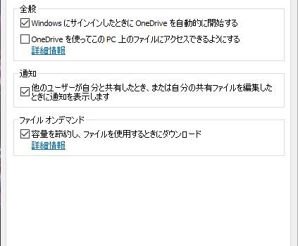 OneDriveのファイルオンデマンド機能のオンオフ