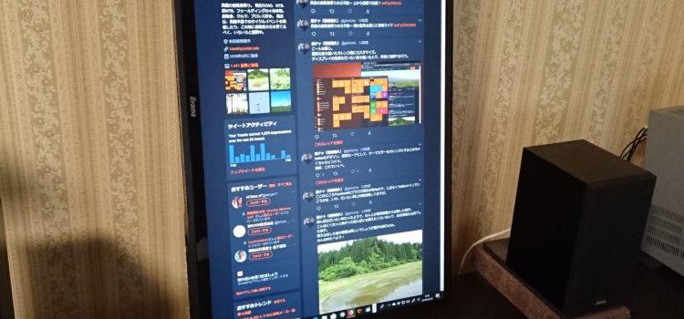 飯山 ProLite XUB2390HS-3 のスタンド