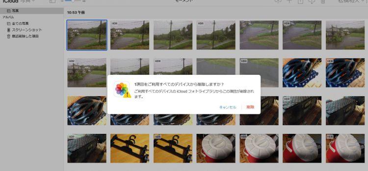 写真バックアップはiCloudよりOneDrive