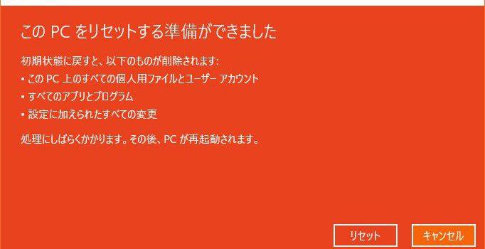 Windows10の再インストールは「このPCを初期設定に戻す」で