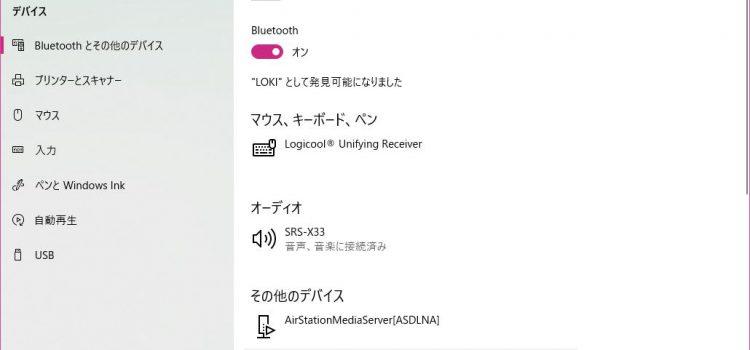 デスクトップPCにBluetoothスピーカーを接続