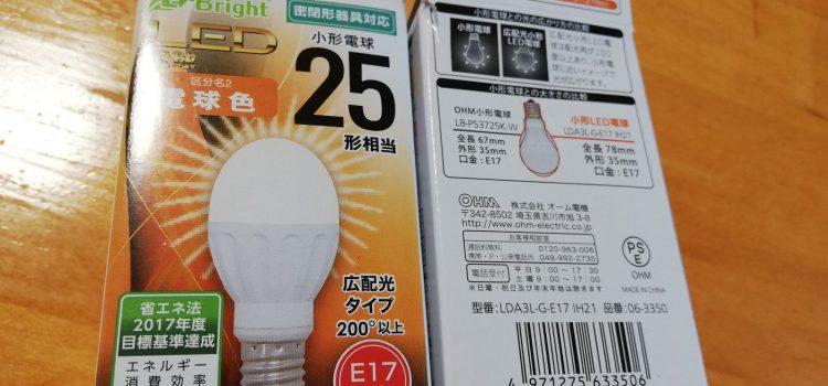 LED電球の交換は賢く行う