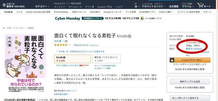Amazon ポイント読書