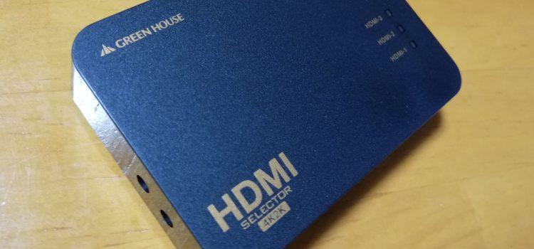HDMIセレクタの導入